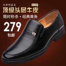 男士皮鞋主图