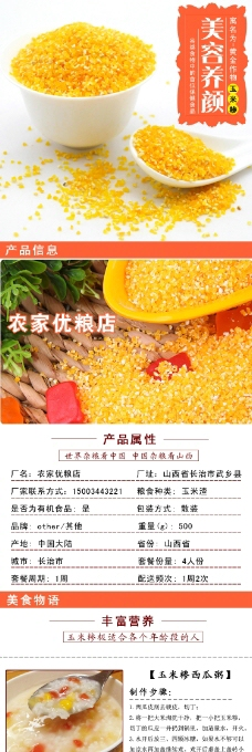 玉米糁详情页