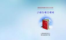 学校心理期刊封面图片