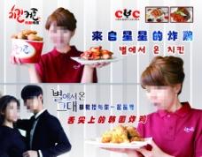 炸鸡餐饮海报