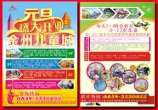 儿童城元旦开业宣传单DM彩页设计模板