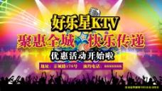 KTV海报 音乐宣传单