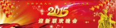 2015晚会