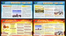 四中全会 中国质量图片