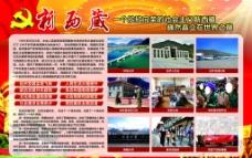 新西藏图片