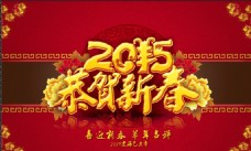 2015羊年春节海报