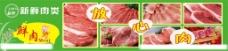 肉类写真图片