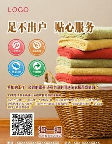 洗衣海报图片
