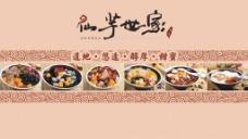 仙芋世家海报图片