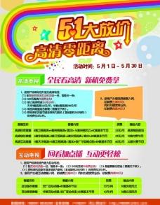 广电高清电视五一活动海报图片