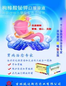 枸橼酸铋钾口服溶液图片