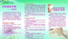 妇科宣传展板图片