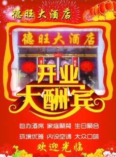酒店开业彩页图片