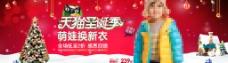 淘宝圣诞狂欢轮播海报图片