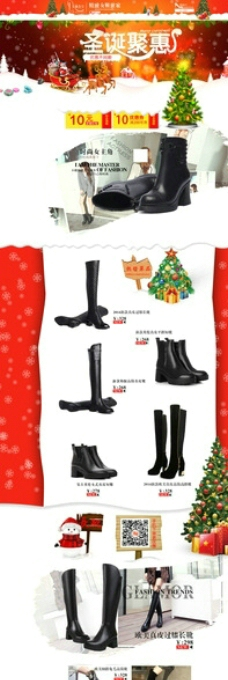 淘宝圣诞节 首屏模板 淘宝图片
