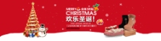 欢乐圣诞 淘宝圣诞节全屏轮播海报