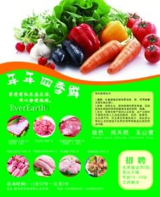 蔬菜店海报