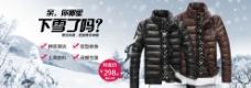 冬装男式羽绒服海报
