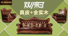 美式家具钻展海报