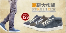 淘宝男鞋钻展海报广告主图设计