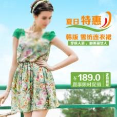 淘宝夏季连衣裙雪纺连衣裙图片设计