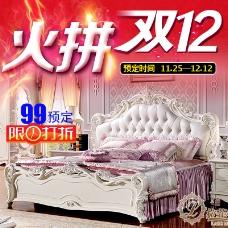 火拼双12