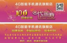 4G智能手机代金券