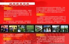 军分区征兵宣传手册图片