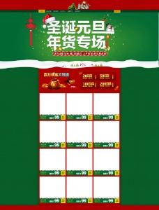 淘宝圣诞节活动首页图片