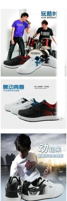 男鞋详情页图片