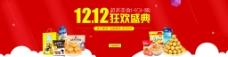1212进口零食狂欢盛盛典