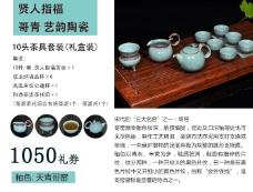 工艺茶具产品图册