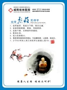 咸阳桂林医院中国风系列