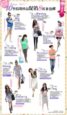 日韩风杂志内页促销模块海报