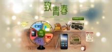 手机致青春主题海报psd分层素材