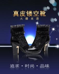 淘宝女靴海报设计背景图片高清psd下载