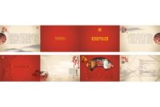 企业文化宣传画册海报设计