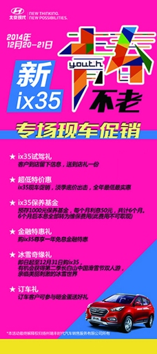 新ix35促销展架