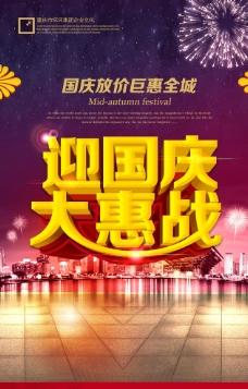 国庆 店庆 开业图片