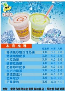 菠萝蜜奶茶图片