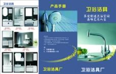 卫浴折页图片
