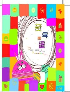 儿童类书籍奇异的蛋扉图片