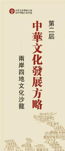中华文化发展方略图片