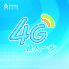 移动4G快人一步海报
