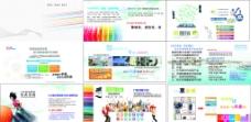 微营销画册图片