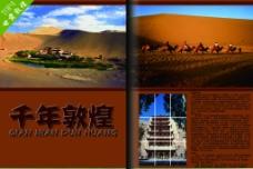 毕业旅行杂志内页图片