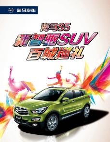 海马汽车S5新智驱SUV图片