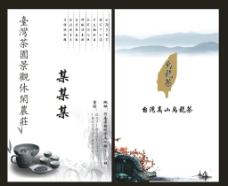臺灣高山烏龍茶名片圖片