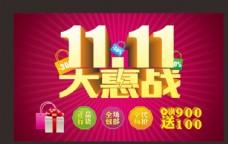 1111大惠战