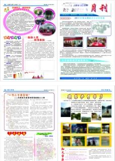 公司月刊图片